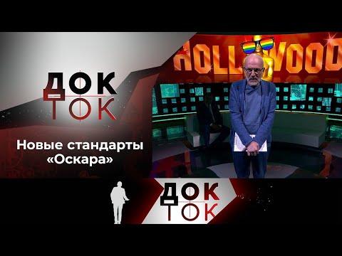 "50 оттенков ""Оскара"". Док-ток. Выпуск от 17.09.2020"