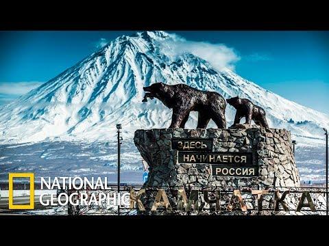 Дикая природа России: Камчатка   Фильм 2 из 6   (National Geographic)