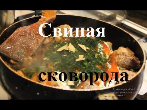 Как готовить свиную сковороду?! Свинина на сковороде #свинина