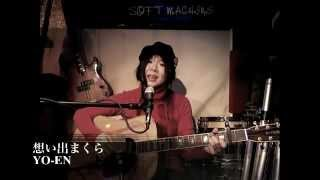 小坂恭子さんの「想い出まくら」を歌ってみました。 Recorded on 12/03/...