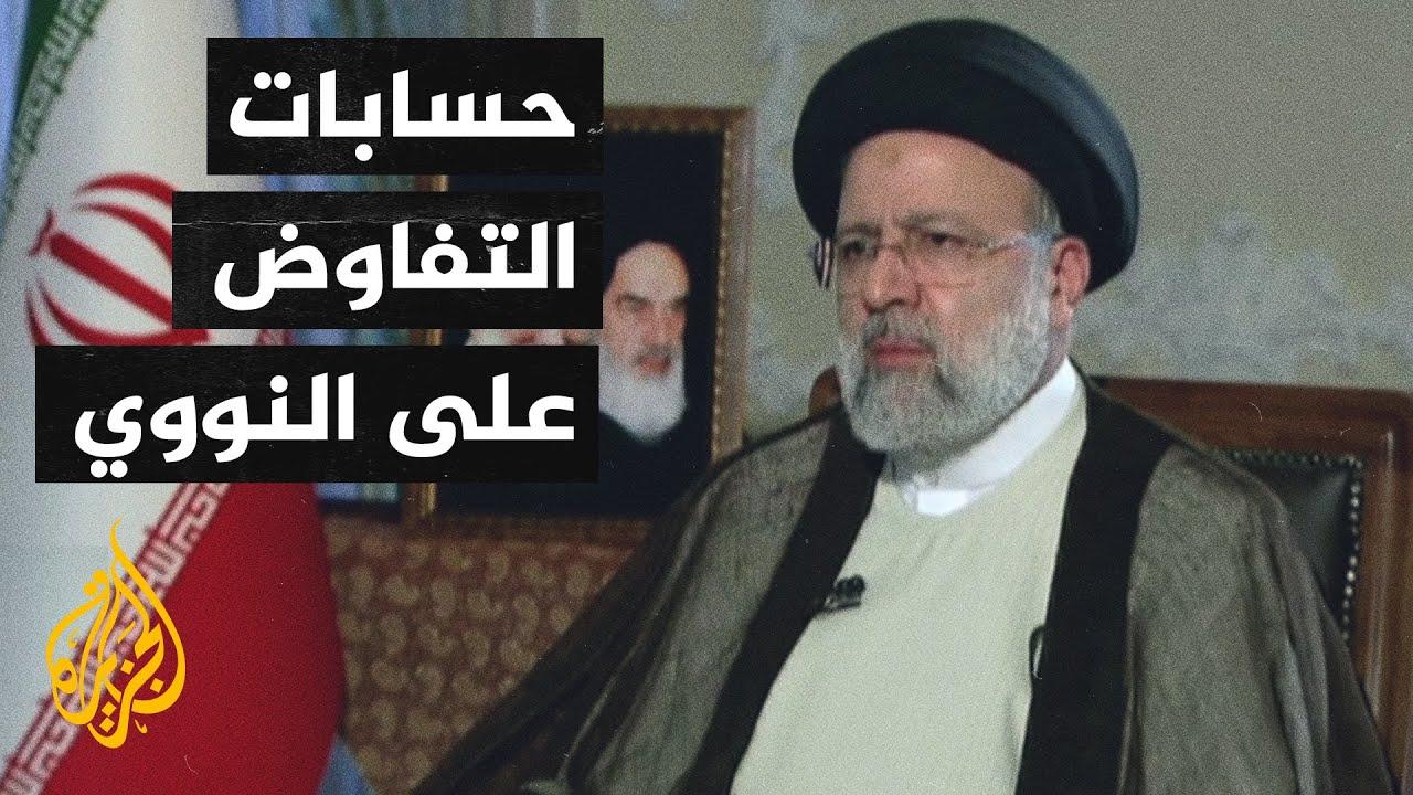 نووي إيران.. واشنطن مصرة على بقاء العقوبات وطهران تريد مفاوضات بنتائج حقيقية
