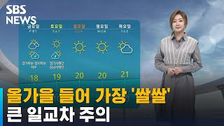 [날씨] 올가을 들어 가장 '쌀쌀'…큰 일교차 주의 / SBS
