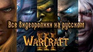 Все видеоролики WarCraft III RoС/TFT на русском (или с субтитрами) (+ Бонус)