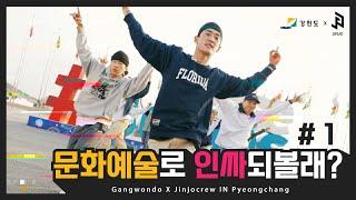 [강원문화인사프로젝트] 제1탄! 두둥! 세계랭킹 1위에…