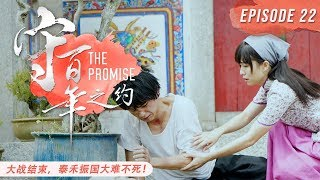 [FULL] 守百年之约 The Promise | Episode 22