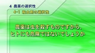 (教えて!農薬Q&A)4 農薬の選択性/4-1 殺虫剤の選択性 thumbnail