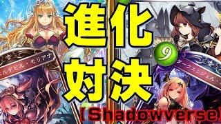 【Shadowverse実況】進化対決
