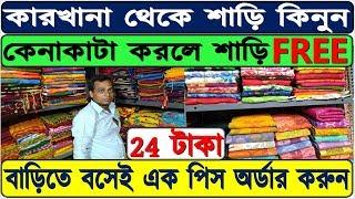 মাত্র 24 টাকায় শান্তিপুরের তাঁতের শাড়ি | Shantipur Tant Saree Wholesaler With Price | Business Idea.