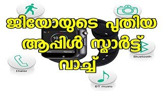Apple smart wach jio