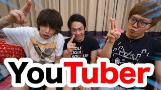 シルク、ヒカキン、はじめしゃちょーの楽しいYouTube!! thumbnail