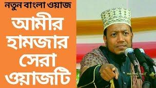♥HD♥ Maulana Mufti Amir Hamza New Bangla Waz 2019 | Islamic Waz Mahfil Video Bangla by Amir Hamza