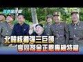 【完整版】2017.05.31北韓核導彈三巨頭 享同搭金正恩專機特權!《新聞龍捲風》