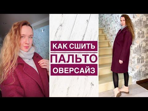 Как сшить самостоятельно пальто