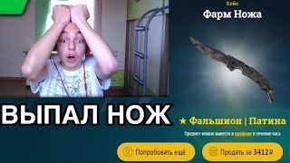 Easydrop.ru... ВЫПАЛ НОЖИК ИЗ КЕЙСА ЗА 9 РУБЛЕЙ ! РЕАКЦИЯ ШКОЛЬНИКА !!!