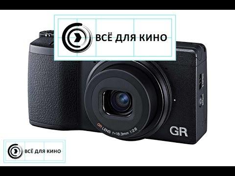 RICOH GR компактный фотоаппарат