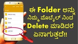 ಈ Folder ಅನ್ನು ನಿಮ್ಮ ಮೊಬೈಲ್ ನಿಂದ Delete ಮಾಡಿದರೆ ಏನಾಗುತ್ತದೆ! Use of ...