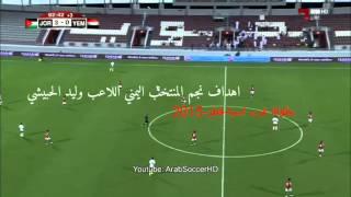 شاهد اهداف نجم المنتخب اليمني وليد الحبيشي