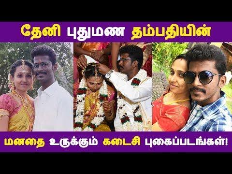 தேனி புதுமண தம்பதியின் மனதை உருக்கும் கடைசி புகைப்படங்கள்! | Tamil News | Tamil Seithigal