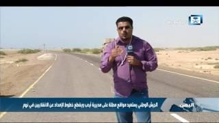 مراسل الإخبارية في ذوباب: قوات الجيش الوطني تقف الآن على بعد 6 كيلو مترات عن ميناء المخاء
