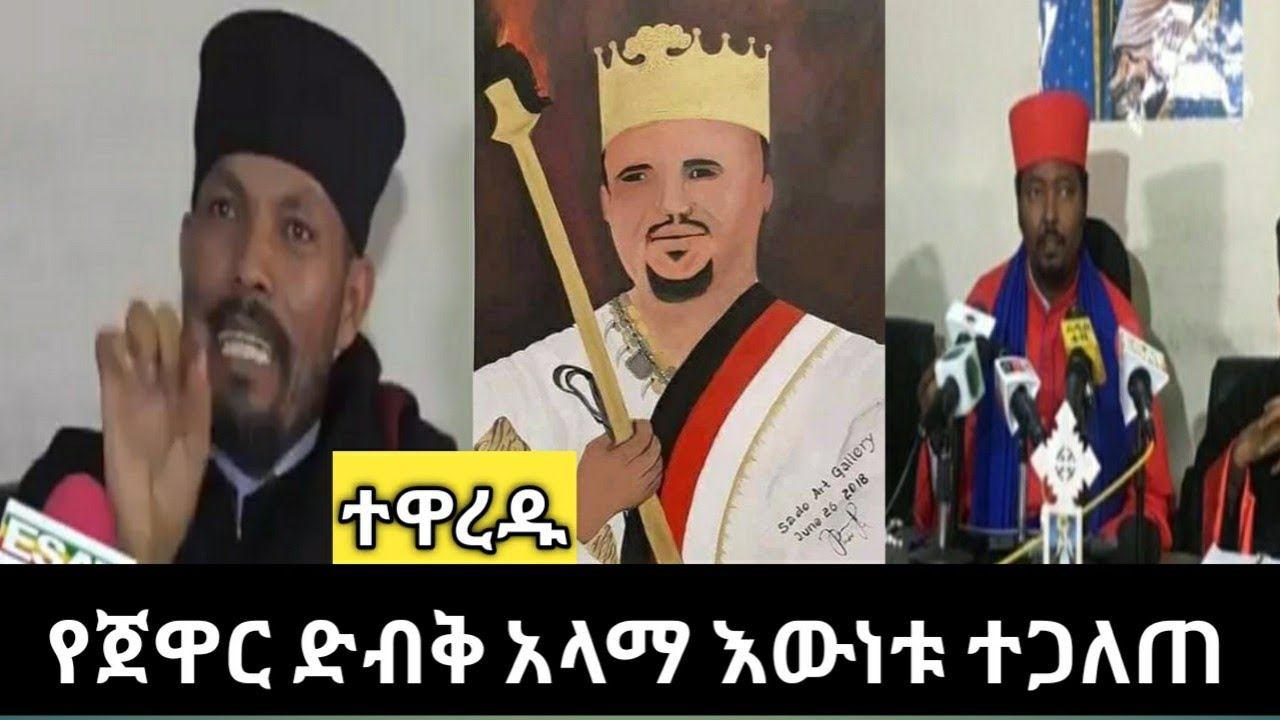 What the secret done by Jawar Mohamed