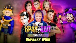 КРАЛ или ШУТ с КЪРВАВА ЛУНА S02E02