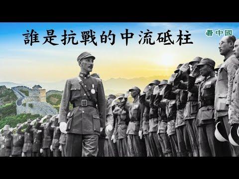 数字揭真相:谁是抗日战争的中流砥柱?(视频)