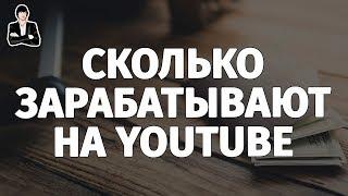 Сколько зарабатывают на YouTube. Сколько можно заработать на YouTube. Заработок на YouTube
