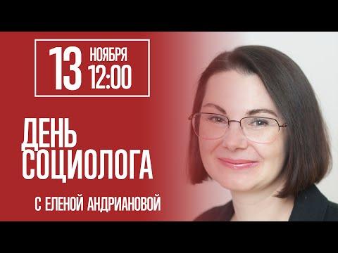 День социолога - с Еленой Андриановой