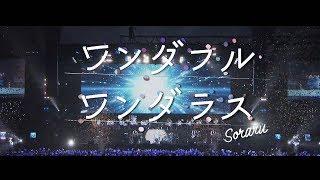 【ライブ映像】SORARU Birthday Live 2019 -ワンダフルワンダラス-ダイジェスト】