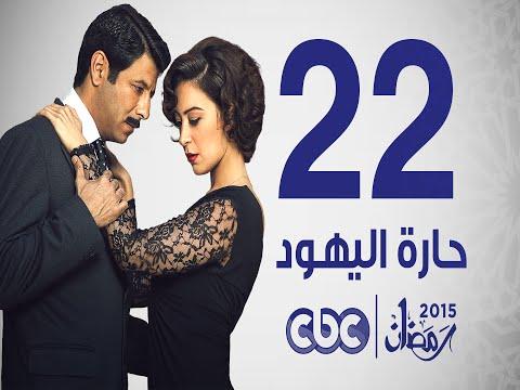 مسلسل حارة اليهود الحلقة 22 كاملة HD 720p / مشاهدة اون لاين