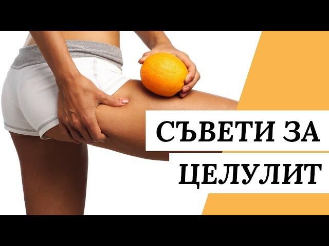 Как Да Се Отървете От Целулита (Здравословни Съвети)