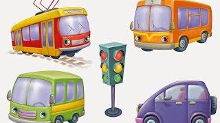 Развивающие видео для детей! Городской транспорт.