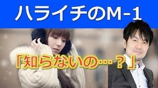 """ハライチがM-1にこだわる理由「岩井の夢が""""M-1チャンピオン""""」と土田晃..."""