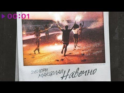 Делори, МАКФЛАЙ - Навечно | Official Audio | 2019