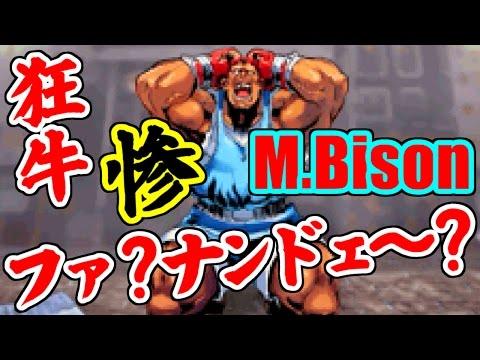 [2/2] クレイジーバッファロー連発鬼地獄(M.Bison/Balrog) - スーパーストリートファイターII X リバイバル(ゲームボーイアドバンス)