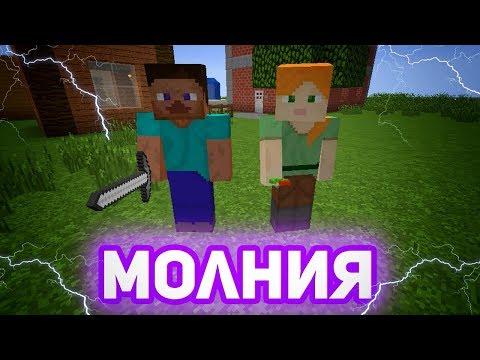 Minecraft клип МОЛНИЯ (Дима Билан)   Майнкрафт пародия