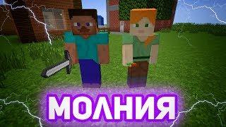 Minecraft клип МОЛНИЯ (Дима Билан) | Майнкрафт пародия