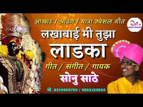 Lakhabai mi tuza ladaka _ sonu sathe