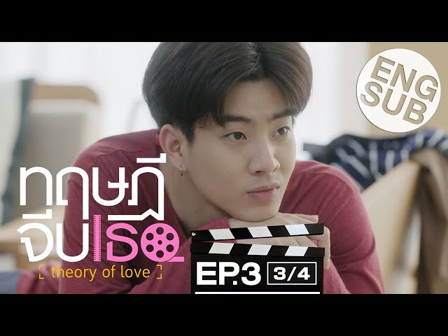 [Eng Sub] ทฤษฎีจีบเธอ Theory of Love   EP.3 [3/4]