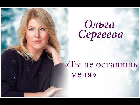 """Ольга Сергеева  """"Ты не оставишь меня"""" концерт посвященный  8 марта"""
