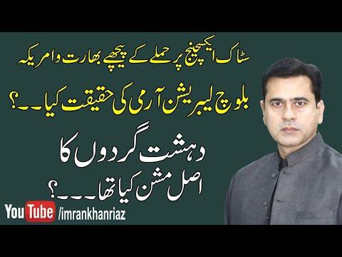 29 June 2020 Pakistan Stock Exchange is targeted. Imran Khan's analysis