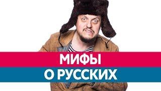 МИФЫ О РУССКИХ. Интересные факты о России!(, 2015-11-24T12:24:49.000Z)