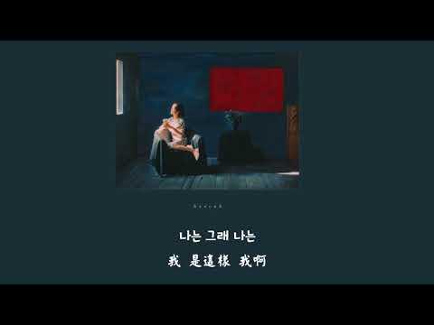 【韓繁中字】潤荷 (YOUNHA/윤하) - No Answer (답을 찾지 못한 날)