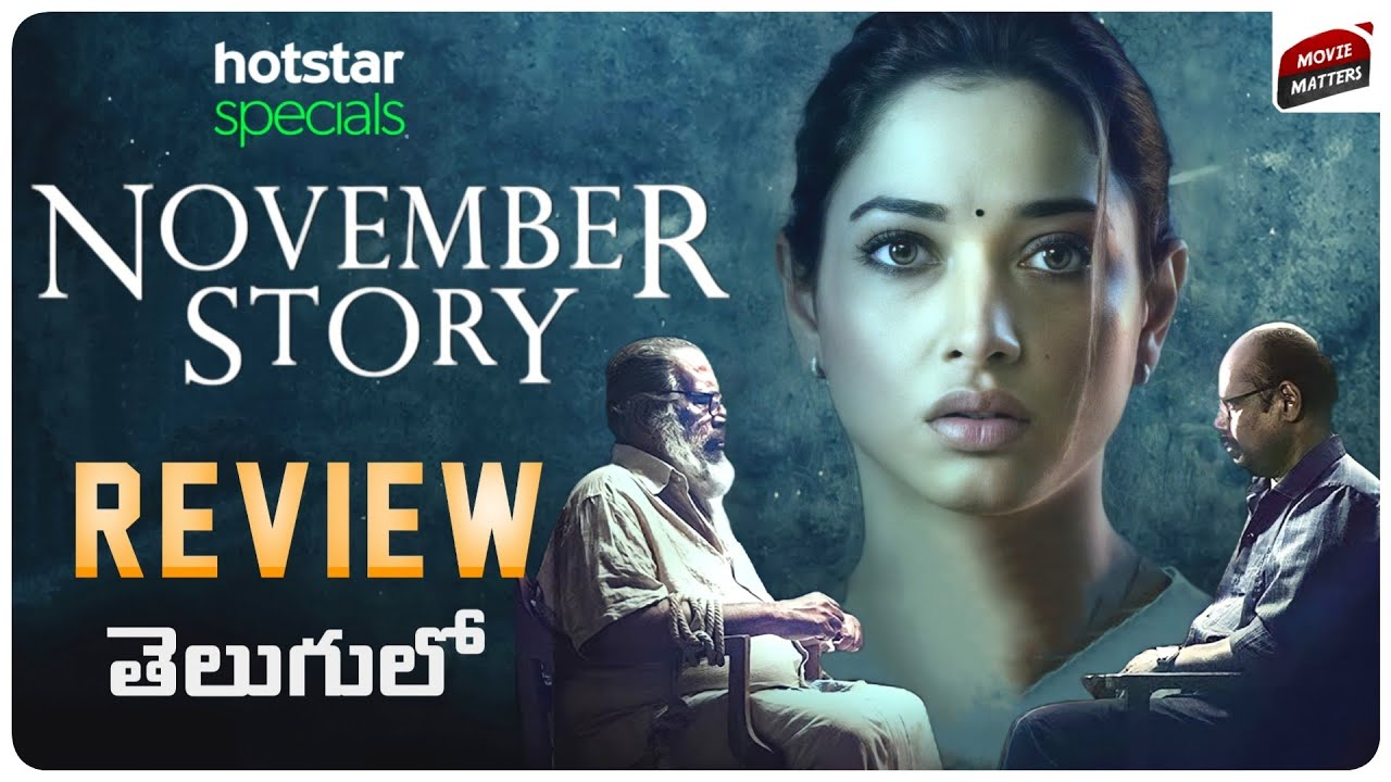 Download November Story Review | Tamannaah, Pasupathi | November Story Review Telugu | Hotstar |Movie Matters