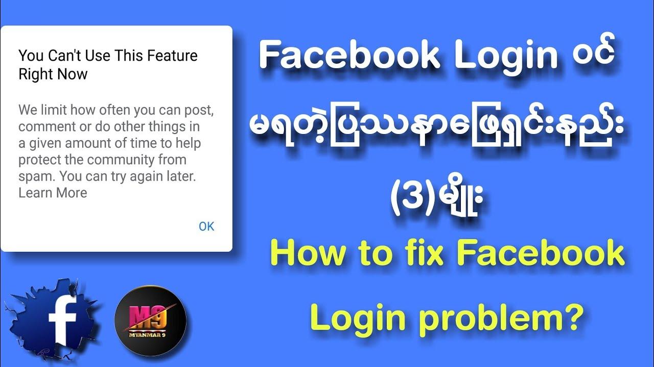 Geht facebook nicht login Hilfebereich