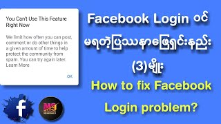 Download How to fix Facebook Login problems?