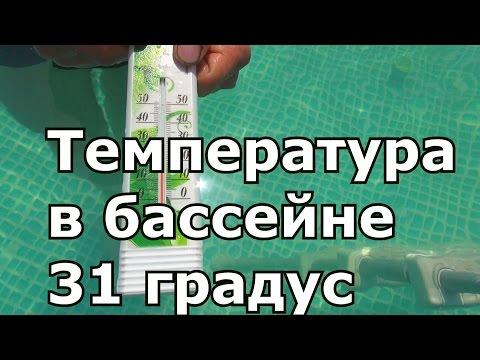 Каркасный бассейн Intex // Измеряем температуру воды в бассейне 26 тонн
