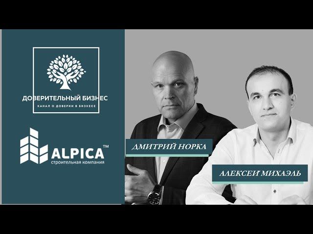 Альпика Как выстроить доверительные отношения с клиентами