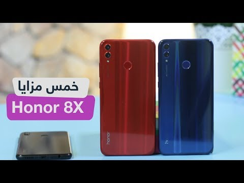 خمس مميزات تدفعك لشراء Honor 8X
