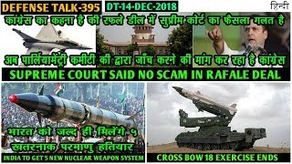 Indian Defence News:SC said No Scam in Rafale Deal,Congress said SC decision is wrong on Rafale Deal